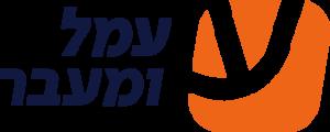 עמל ומעבר - לוגו