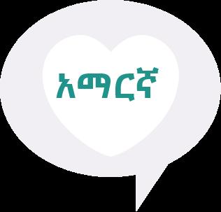 שירות מותאם לקהילה האתיופית