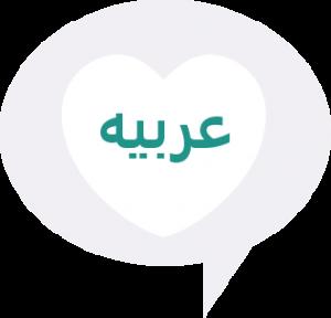 שירות מותאם לקהילה הערבית
